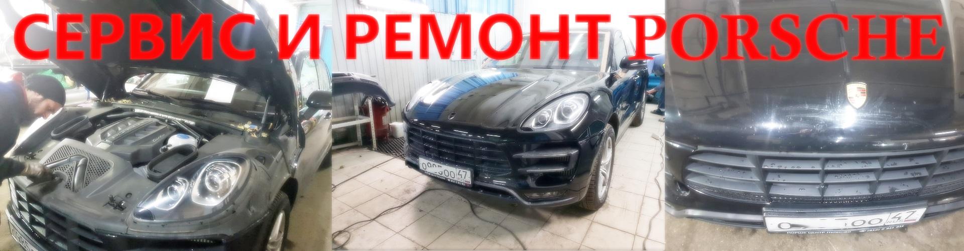 Сервис и ремонт Porsche в СПб